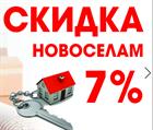 Скидка новоселам 7%