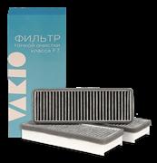 Аксессуар для обеззараживателя воздуха Vakio Комплект фильтров класса F7 с угольным наполнением